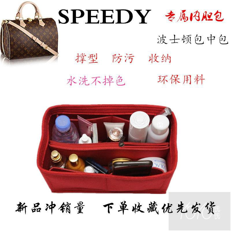 YOYO專賣·包中包LV Speedy25 30 35內膽包內襯收納波士頓枕頭包撐形內袋