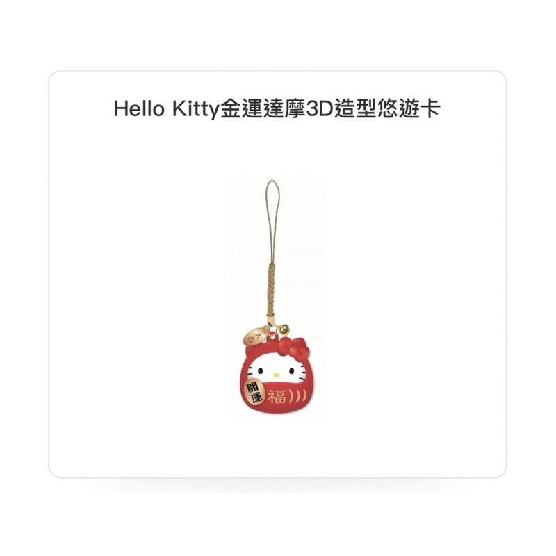 Hello Kitty金運達摩 3D造型悠遊卡 絕版 限量
