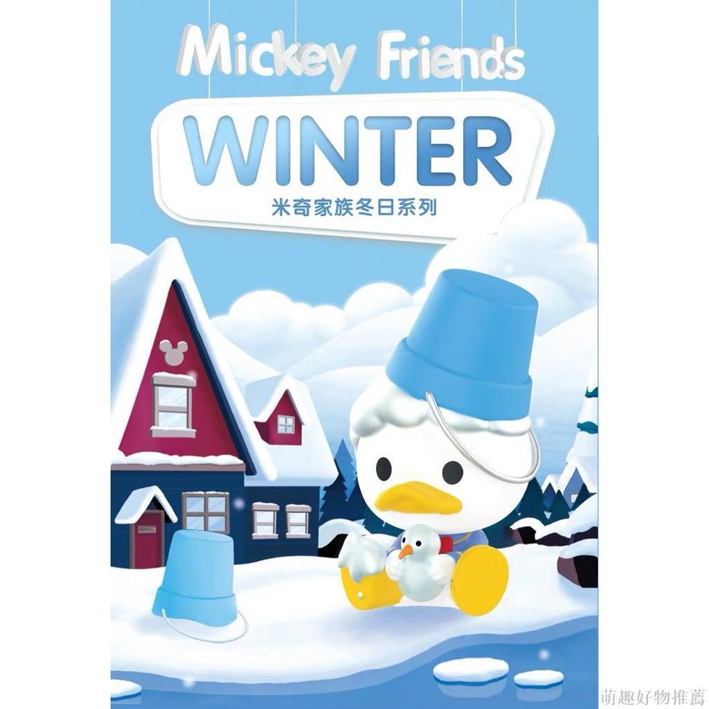 【正版】迪士尼 米奇家族冬季系列盲盒 盒抽 娃娃公仔 pop mart 泡泡瑪特#666