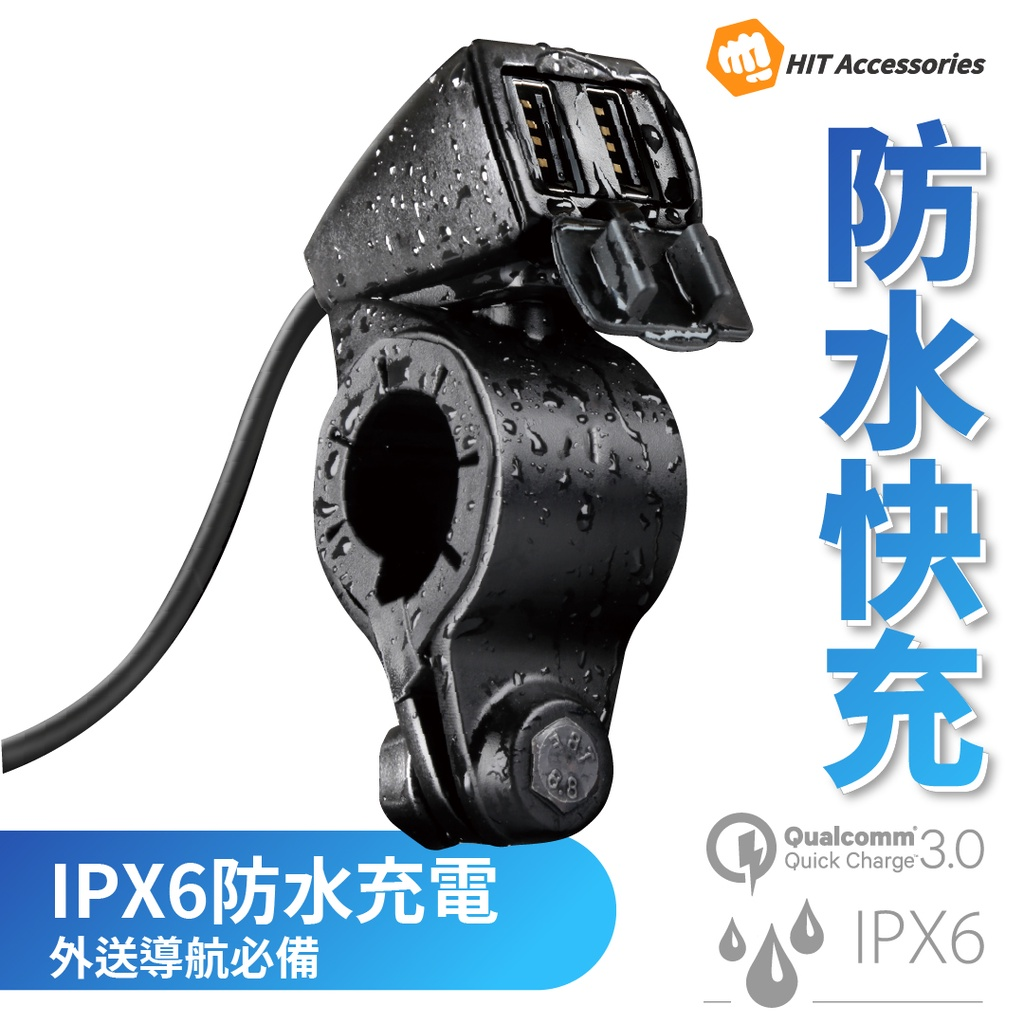 HIT | 機車USB IPX6 QC3.0 快速充電器 摩托車 電動車 檔車 重機 USB 充電 防水 車充 現貨