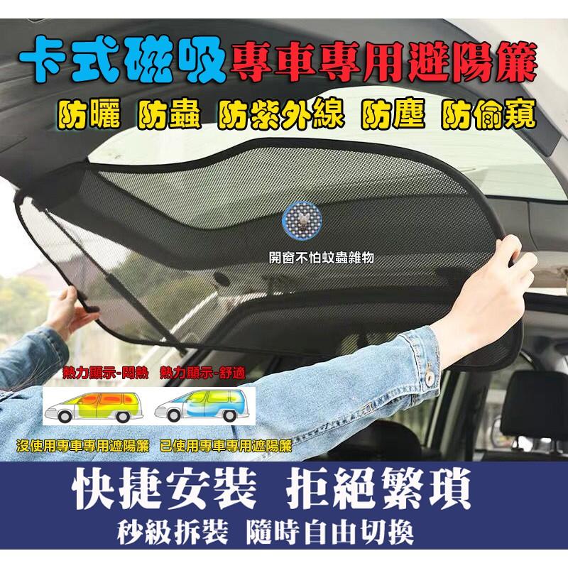 汽車磁吸窗簾凌志ES300H ES350 ES250  RX300 RX350L RX350避光避陽防曬隔熱板 遮光板