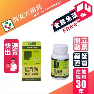 【賜百齡】藍藻錠(螺旋藻) 金瓶100/ 綠瓶 2500錠  促進新陳代謝 天然維生素E 典安大藥局 臺中市