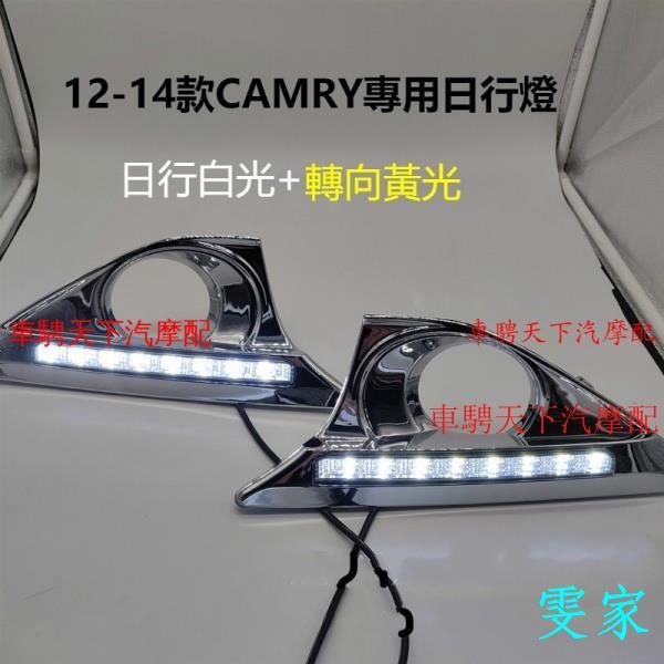 7代Camry雙色日行燈 豐田12-14年款第七代凱美瑞Camry日行燈改裝led霧燈 LED日間行車燈🎊雯家&*&-