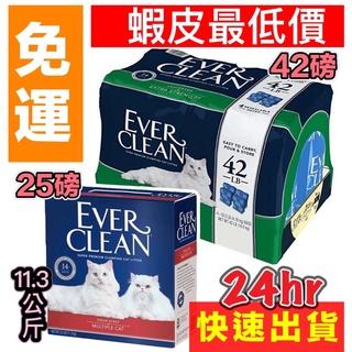 🔥24小時火速出貨🔥大量現貨11.3kg/ 19kg藍鑽貓砂Ever Clean貓砂 宅配免運 桃園市