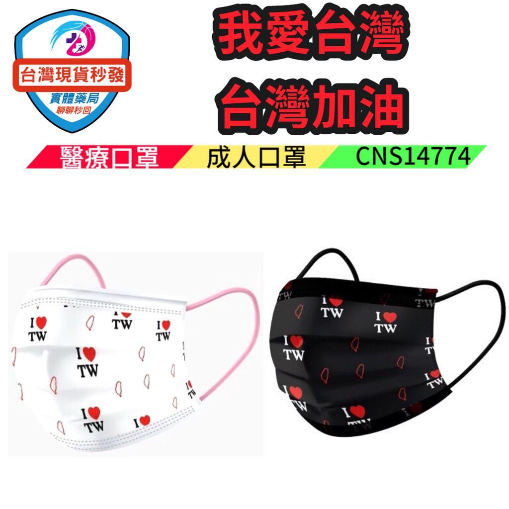 台灣製 雙鋼印 丰荷 成人醫療   醫用 罩口罩醫用口罩 (30入/盒)  我愛台灣 黑色 防疫口罩 台灣加油 防疫