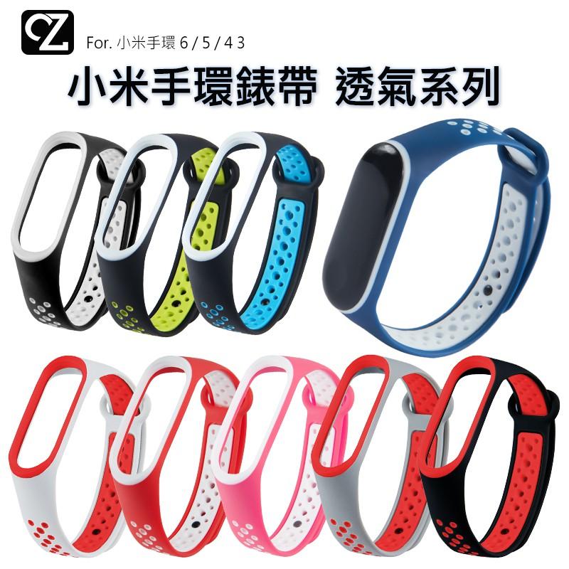 小米手環6 米5 米4 米3 錶帶 透氣錶帶 替換錶帶 通用錶帶 小米手環錶帶 小米錶帶 手錶帶 運動錶帶 思考家