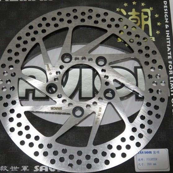 救世軍 SAVIOR 前碟盤 固定碟 260mm 悍將 戰將 FIGHTER 6代 FT6 + 加長螺絲*2+襯套*2