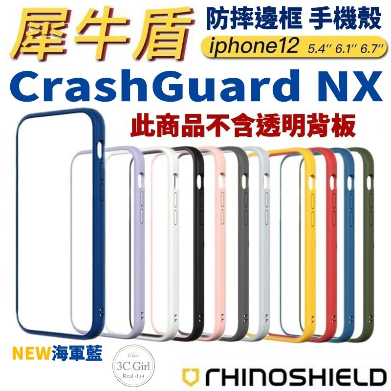 犀牛盾 CrashGuard NX 防摔殼 邊框 手機殼  保護殼 適用於iPhone12 pro max mini