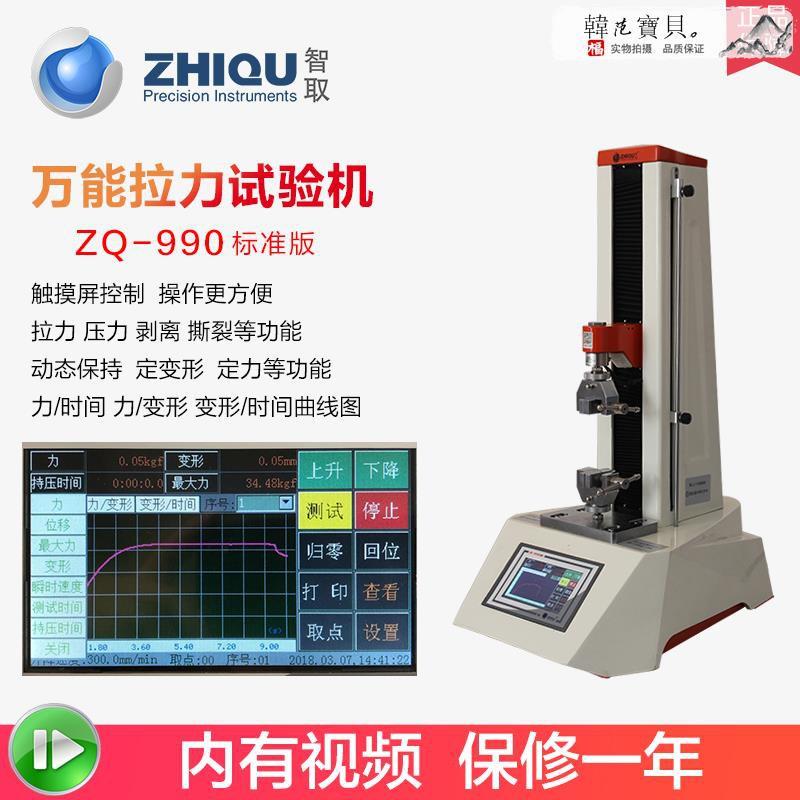 上新智取電動微機控制萬能拉力試驗機電子拉伸壓縮拉力測試儀ZQ-990