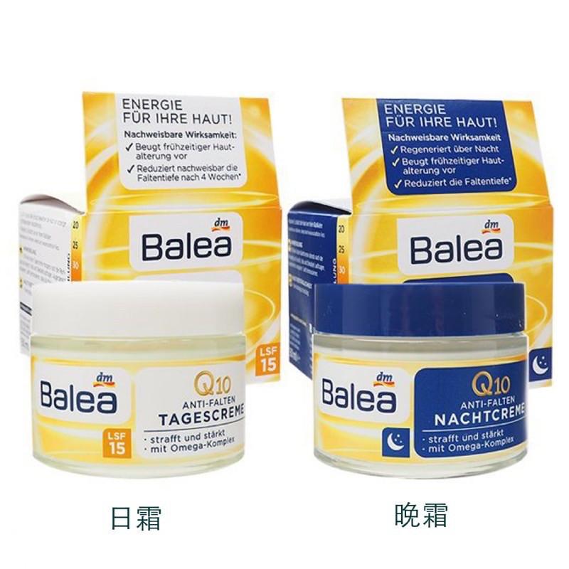 預購 德國Balea Q10日霜 /晚霜50ml