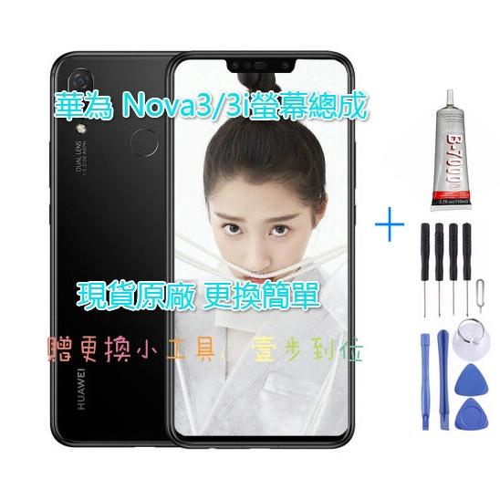 ☺WY☺適用於華為Huawei Nova3/3i Nova 3i液晶原廠維修更换螢幕總成 面板總成