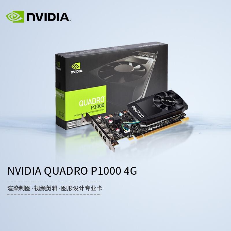 NVIDIA英偉達QUADRO P1000/T400/T600/T1000/P2200專業圖形顯卡 kflw