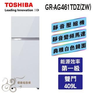 【電器宅急便】東芝 409L雙門變頻冰箱 GR-AG461TDZ(ZW) 限區配送+基本安裝 新北市