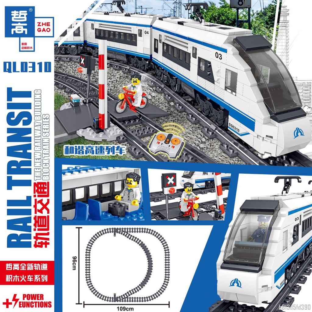 熱賣ღ兼容樂高ღ城市系列遙控版高速客運列車火車60051拼裝積木玩具02010ღ 甜酷寶精選