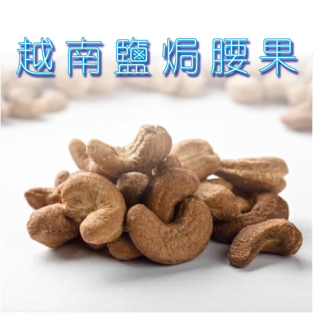 【現貨12hr出貨】越南進口鹽焗烤腰果500g「真空包裝」超便宜!吃爆!