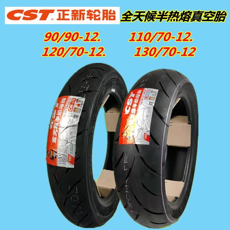 CST全天候半热熔真空胎90/90-12.110/70-12.120/70-12.130/70-12CM-TR