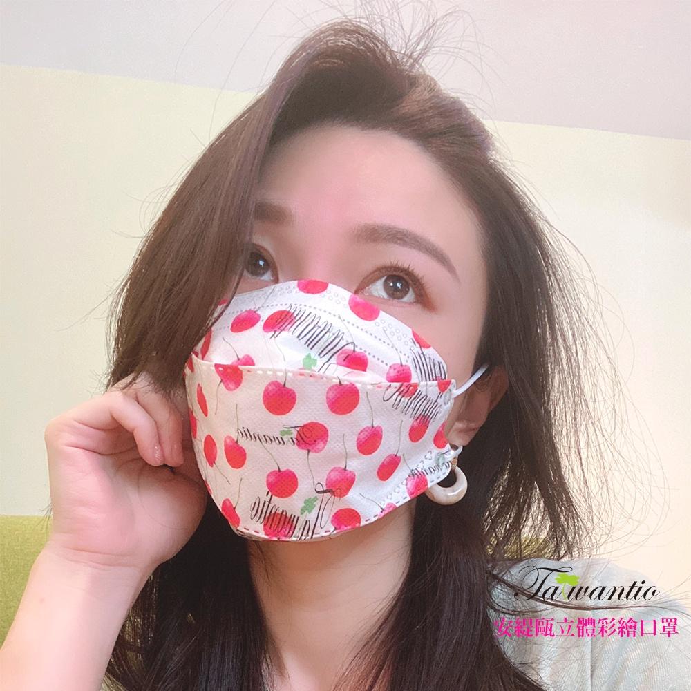 安緹甌彩繪立體防護口罩-紅櫻桃(3枚/入)#現貨供應#台灣製造