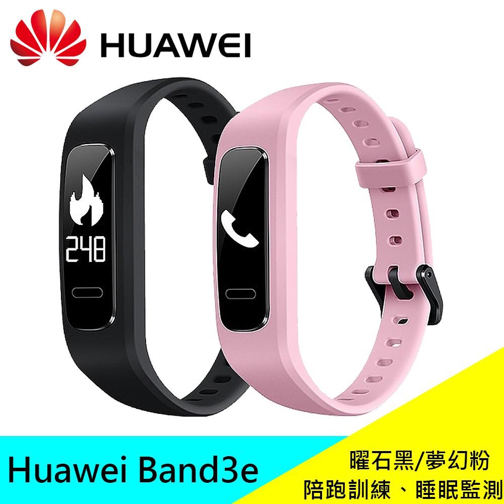 ✨全新品✨ Huawei Band 3e 運動手環 ( 曜石黑/夢幻粉 ) 0.5 吋 陪跑訓練 睡眠監測