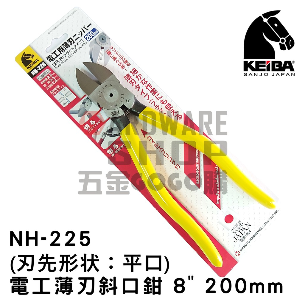 """日本 KEIBA 馬牌 電工 薄刃 斜口鉗 8"""" 200m/m NH-228 (刃先形状:平口) 電工用薄刃ニッパー"""