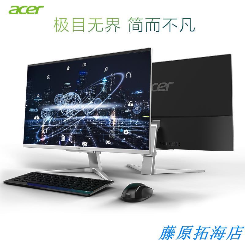 現貨包郵 一體機電腦辦公遊戲顯示屏主機intel英特爾i5/8G/512G SSD/2G獨顯win10