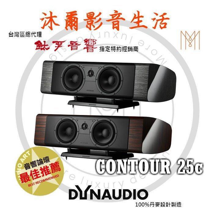 Dynaudio Contour 25C (鋼烤灰橡木、鋼烤紫檀木) 鈦孚台灣總代理授權指定經銷/沐爾音響