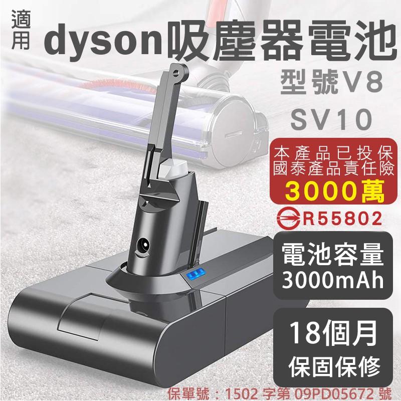 免運有保固 適用戴森dyson V8電池 dyson V7電池 BSMI:R55802 dyson電池 dyson日本版