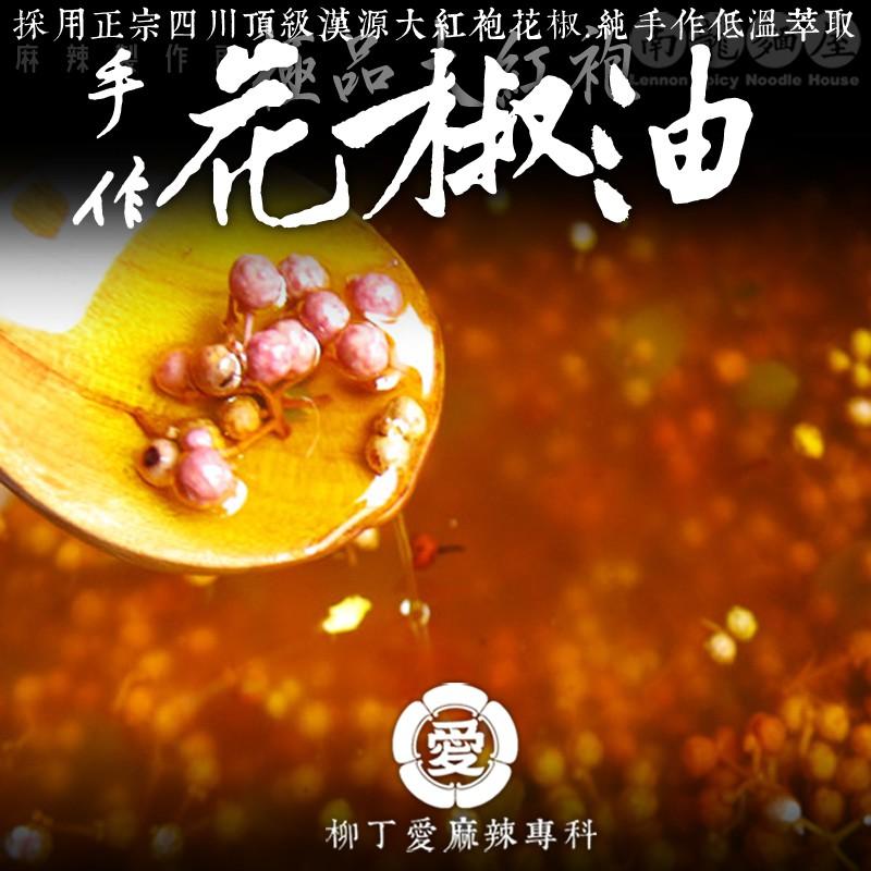 柳丁愛麻辣製作所-極品大紅袍花椒油250ml台灣製造 純 手作 麻椒 南龍麵屋【A334】