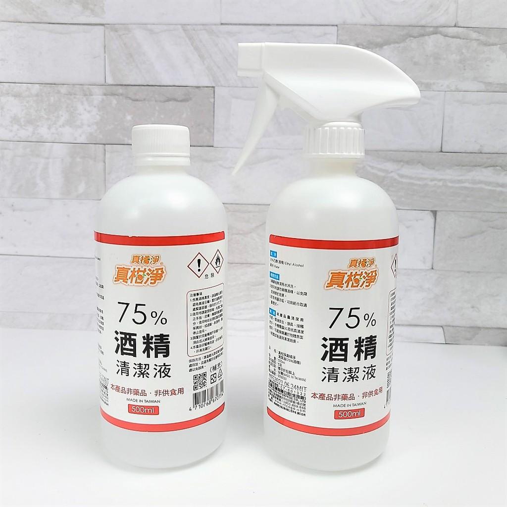 【三角貓屋】真橘淨 真柑淨 75%酒精 清潔液 噴頭 補充瓶 補充罐 500ML Z00002