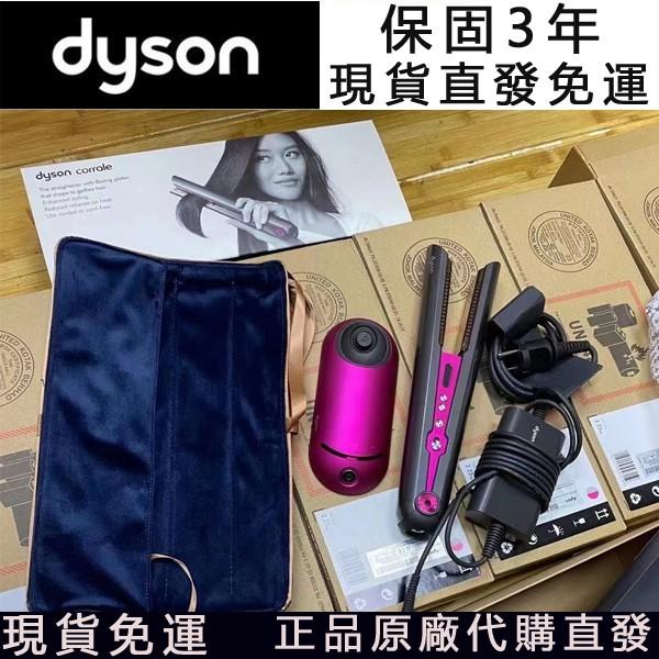 【歐英正品 原廠代購】Dyson  電捲棒離子夾戴森Dyson Corrale美發直發器卷直兩用無繩便攜夾板卷發棒直板夾