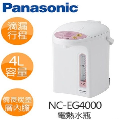 Panasonic- 國際牌4公升微電腦熱水瓶 NC-EG4000 免運費