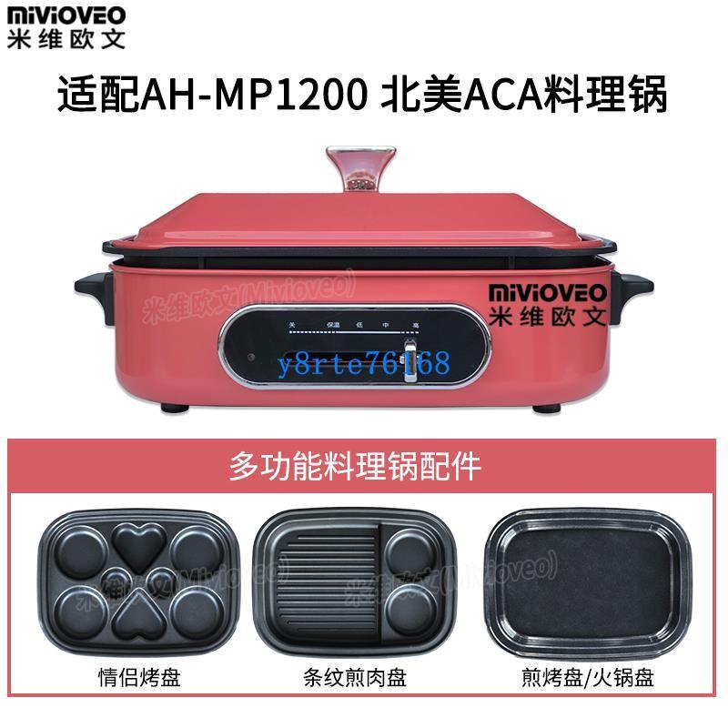 煎烤盤適用于摩飛/北美ACA/九陽多功能料理鍋工具配件