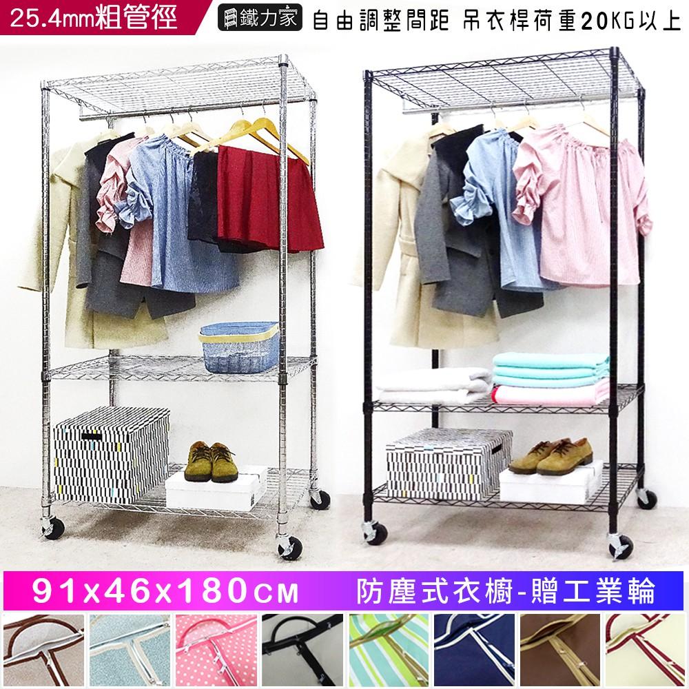 防塵衣櫥91x46x180cm 贈工業輪 組合衣櫥 防塵式衣櫥 鐵力士衣櫥 鐵架衣櫥