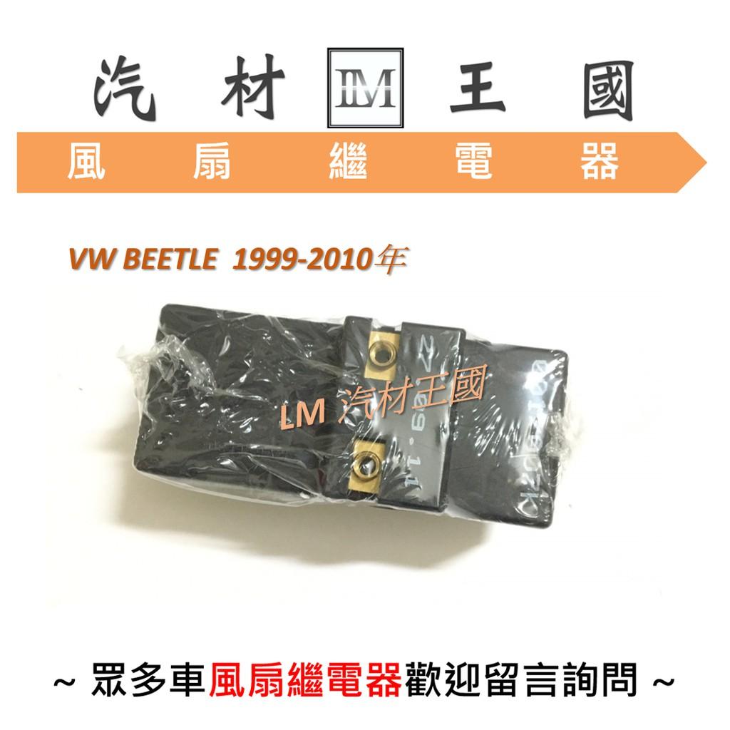【LM汽材王國】繼電器 VW BEETLE1999-2010年 風扇繼電器 風扇 福斯 VW