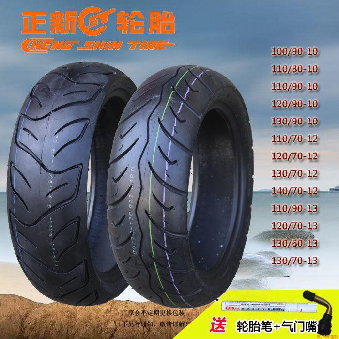 古奇推薦-正新輪胎100/110/120/130-60-70--80-90-10-12-13摩托車車真空胎