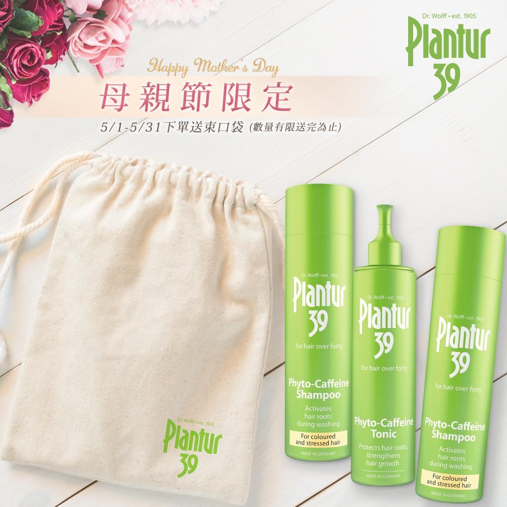 【Plantur39】植物與咖啡因洗髮露染燙受損髮 250mlx2 + 頭髮液200ml (送帆布束口袋)