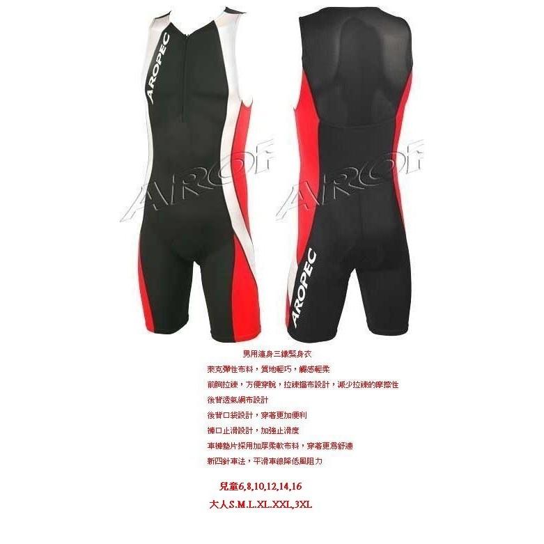 男款 成人 兒童 透氣 三鐵衣 三鐵防寒衣 運動壓縮衣 車衣 車褲 泳衣 泳褲 跑步 競走 游泳