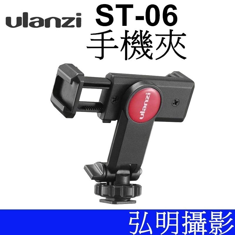 台南弘明攝影 Ulanzi ST-06 熱靴快裝手機夾 持續燈 相機熱靴 冷靴座 外接 麥克風