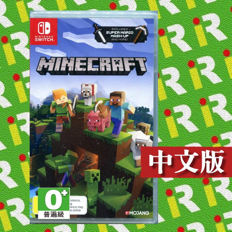 【全新現貨】NS 任天堂 Switch 我的世界 當個創世神 麥塊 Minecraft 中文版【台中一樂電玩】