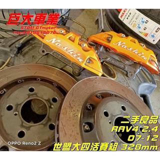 巨大車材 二手世盟328mm大四活塞組 RAV4專用 07-12 售價$7000 歡迎刷卡 新竹縣