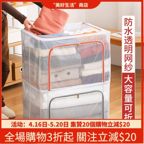 可折疊收納箱 衣服收納袋 棉麻 網紗 防水 透明 拉鍊 側開 直取式掀蓋式牛津布收納包 棉被子雙開收納袋