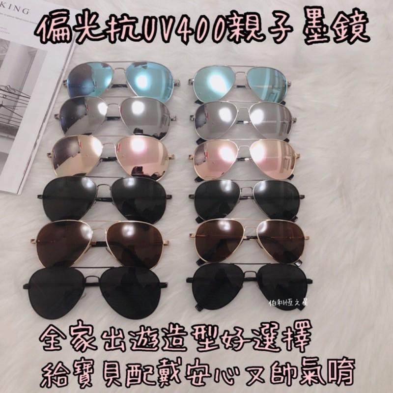 【B162】昆凌同款 親子 偏光墨鏡 抗UV400 檢驗合格 飛行員造型 兒童 經典款 百搭 凹造型 墨鏡 太陽眼鏡