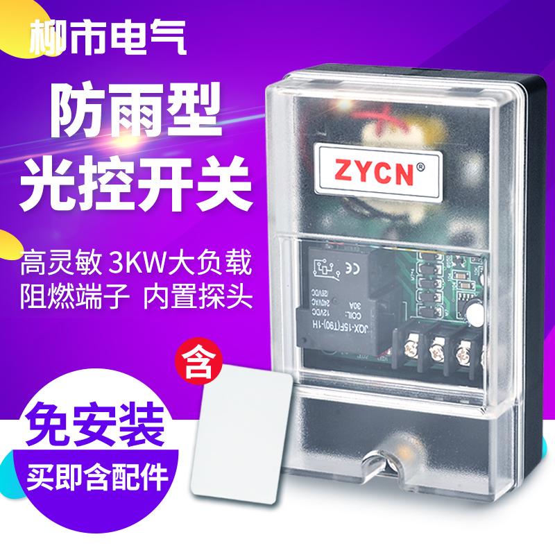 ueRh 光控光感智能戶外新控制器感應開關220模塊光敏防水感光光線v路燈