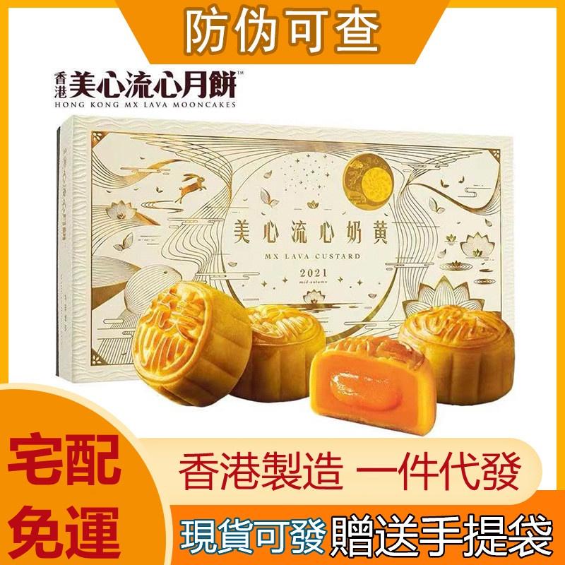 2021新版香港美心流心奶黃月餅禮盒港式糕點流沙蛋黃中秋送禮批發