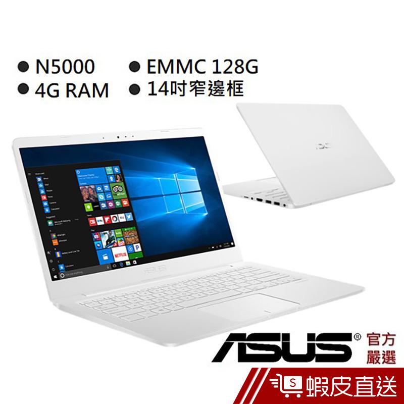 ASUS 華碩 E406MA-0073GN5000 14吋 筆電 雲朵白(N5000/4G/128G)  蝦皮直送