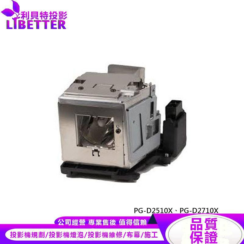 SHARP AN-D350LP 投影機燈泡 For PG-D2510X、PG-D2710X
