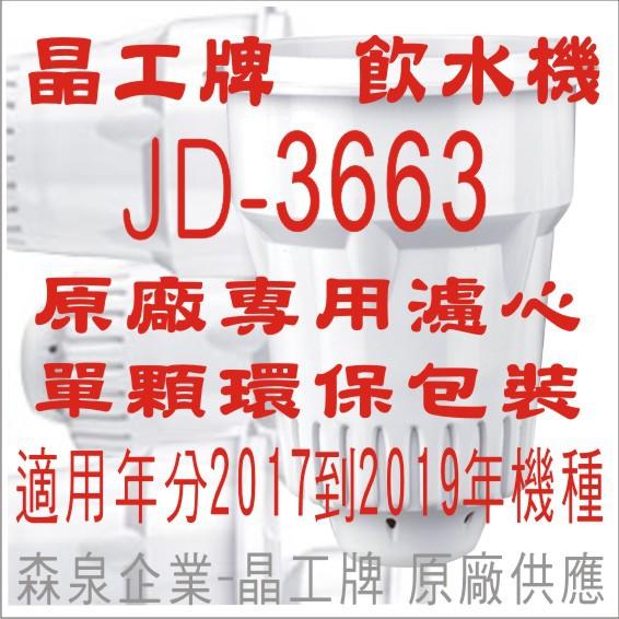 晶工牌 飲水機 JD-3663 晶工原廠專用濾心