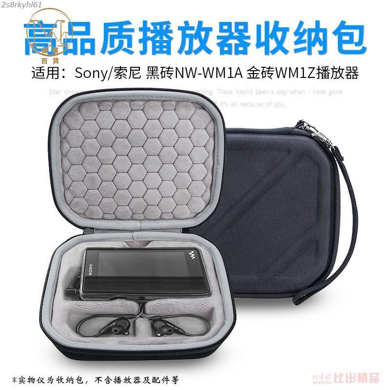 |  | 適用索尼SONY黑磚NW-WM1A收納盒金磚WM1Z播放器收納包保護包套袋