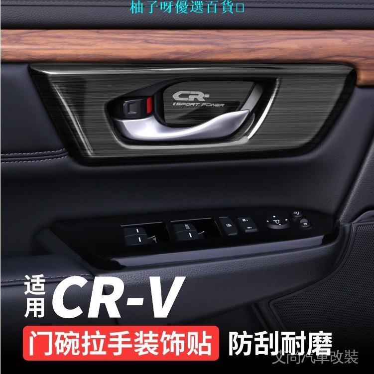 💎柚子精品💎【5代 CRV】適用2021款本田CRV門碗拉手裝飾貼車門內拉手框亮片內飾改裝配件