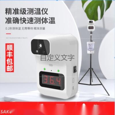 K3 Plus測溫儀 紅外線測溫儀 非接觸式人用高精度移動 消毒機 發燒警報 支架 可充電式 自動感應洗手盒