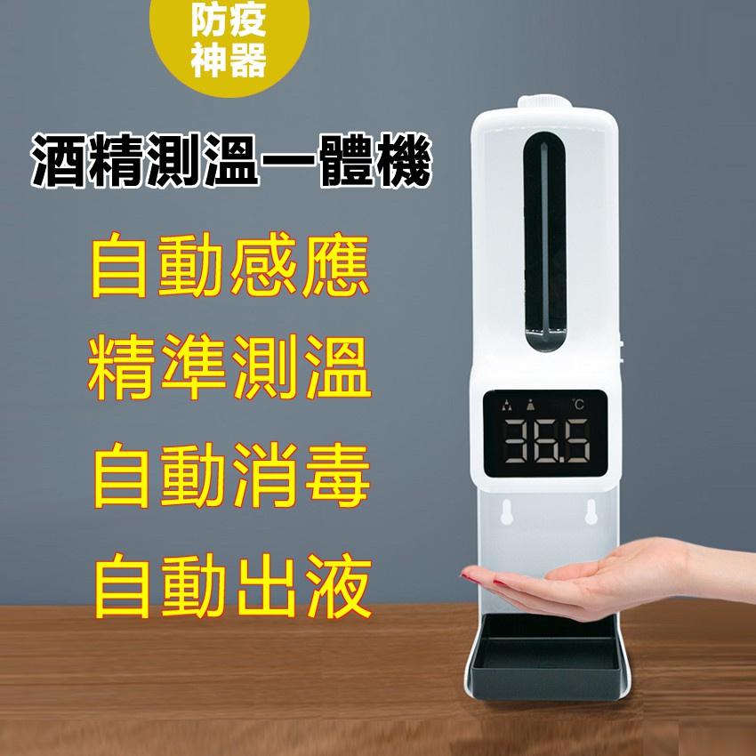 【現貨免運】k9 Pro X新款自動測溫酒精紅外酒精機測溫儀消毒滅菌噴霧器一體機噴霧機皂液器智能洗手液酒店分配器感應洗手